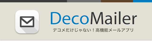 decoMailer